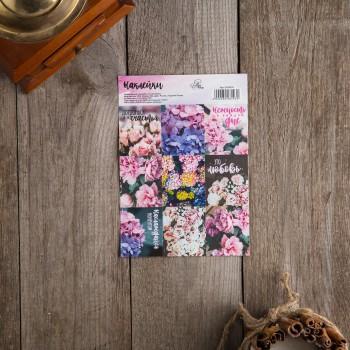 """Наклейки бумажные """"Flowers"""", 11х16см"""