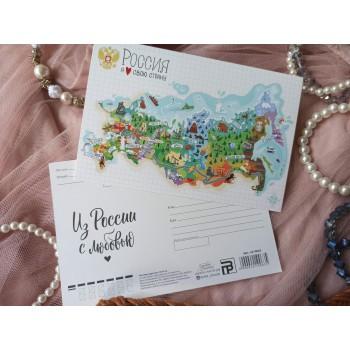 """Почтовая карточка """"Люблю свою страну"""""""